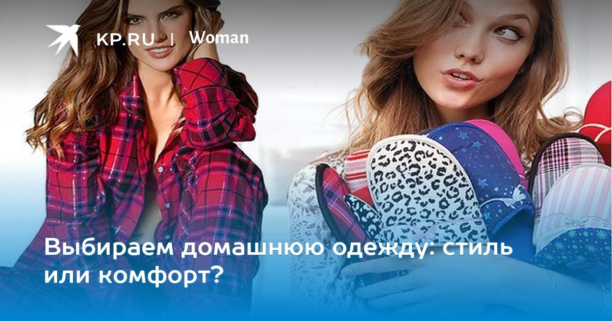 630ce320c Выбираем домашнюю одежду: стиль или комфорт?