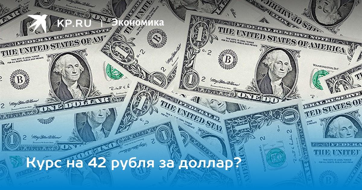 курс доллар на форекс.