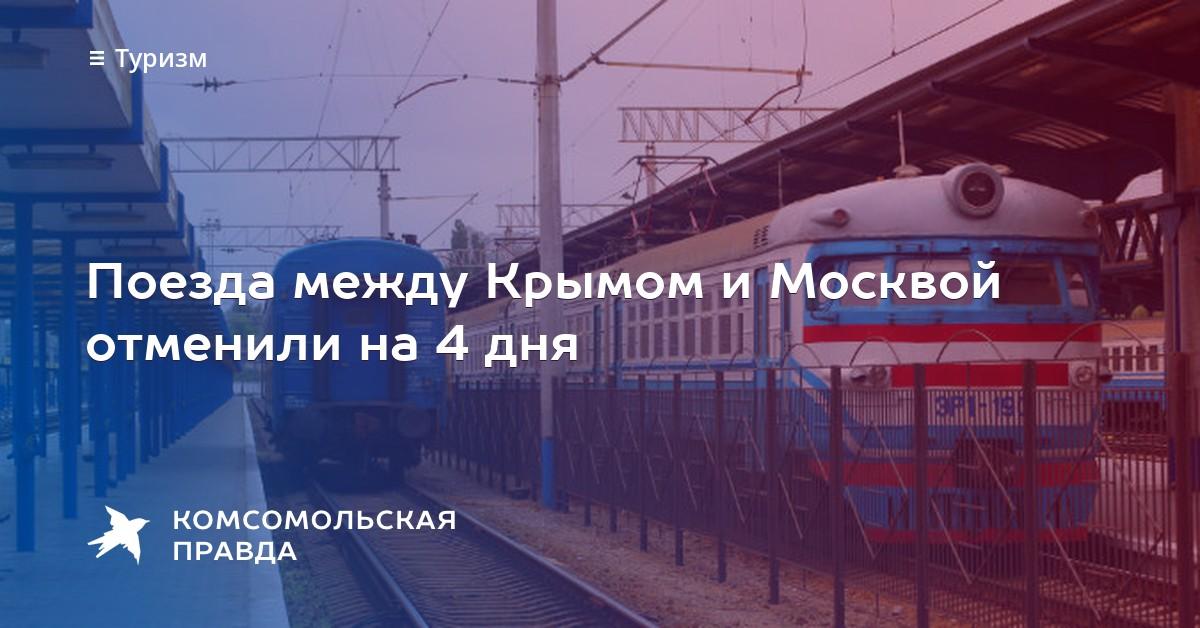 Поезд москва крым время в пути