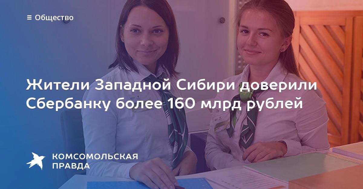 сбербанк вклады в юанях карта Славянска-на-Кубани Управление