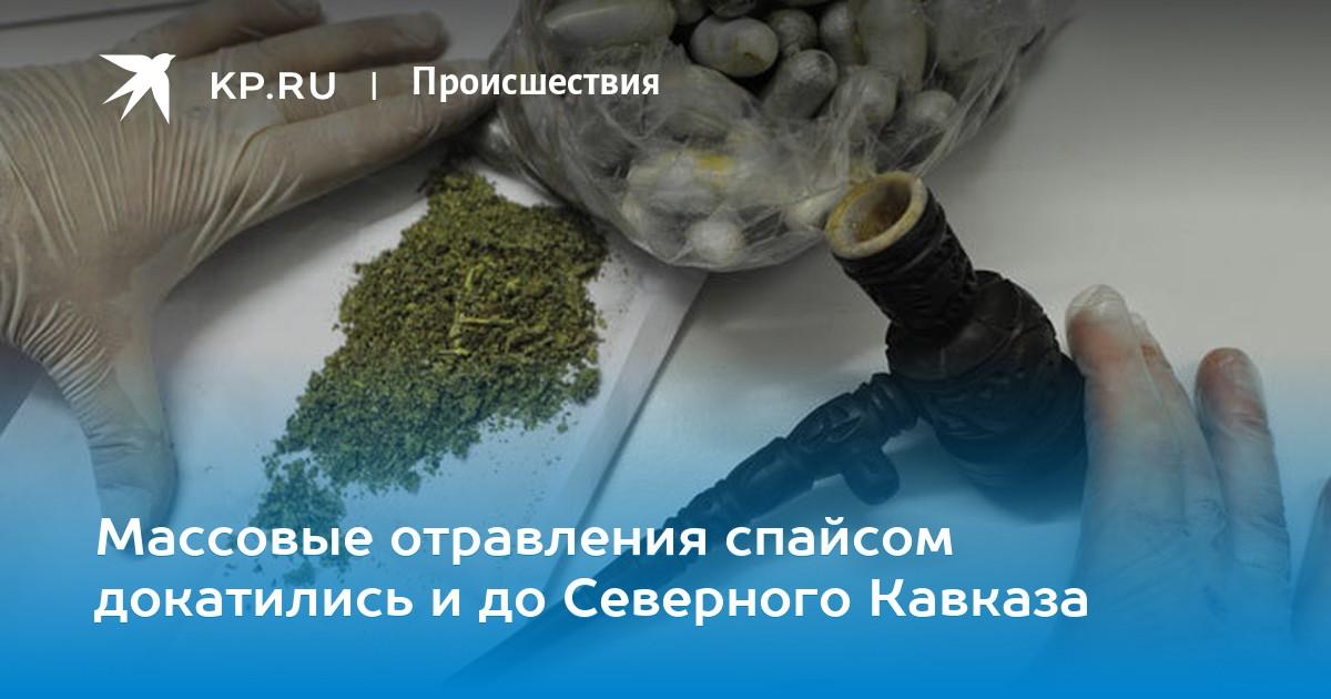 Мефедрон Стоимость Красноярск