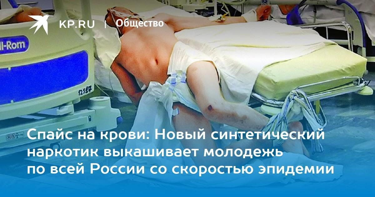 Ответственность за спайс в украине Гашиш Сайт Курск