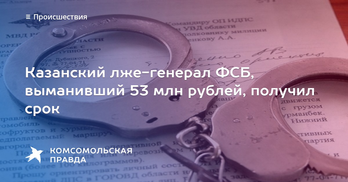 ведь приговор за мошенничество в татарстане Чистое