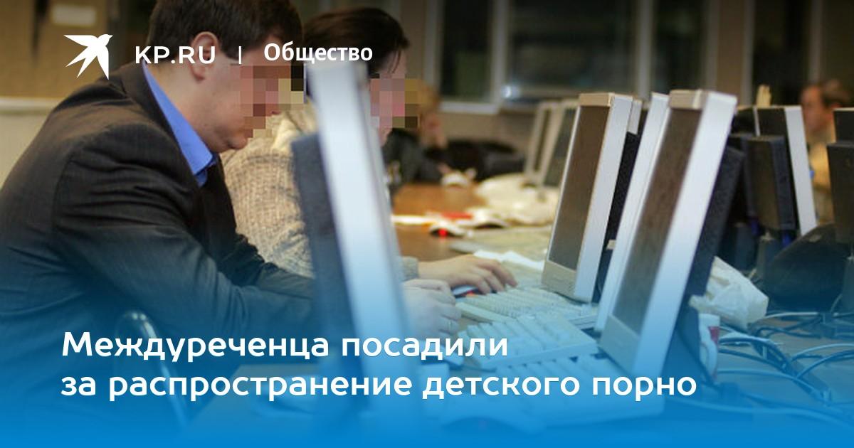 Распространение детской порнографии г октябрьский суд