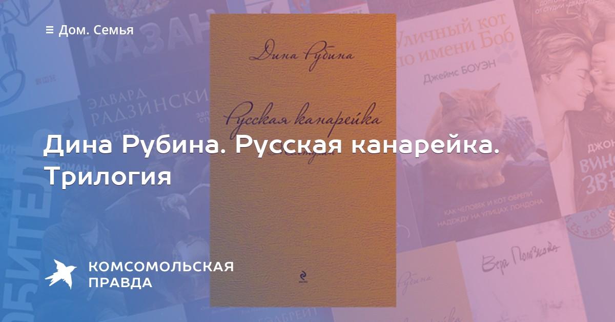 Рубина русская канарейка содержание