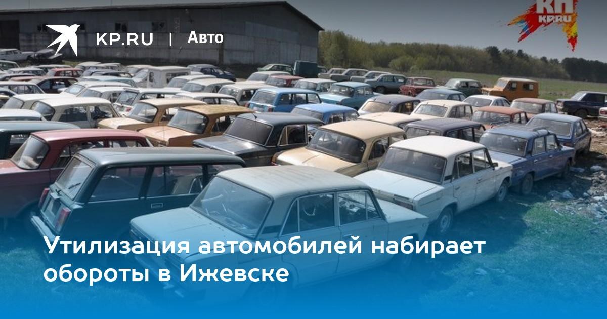 Сдать авто в утиль за деньги в ижевске автоломбард москвы распродажа