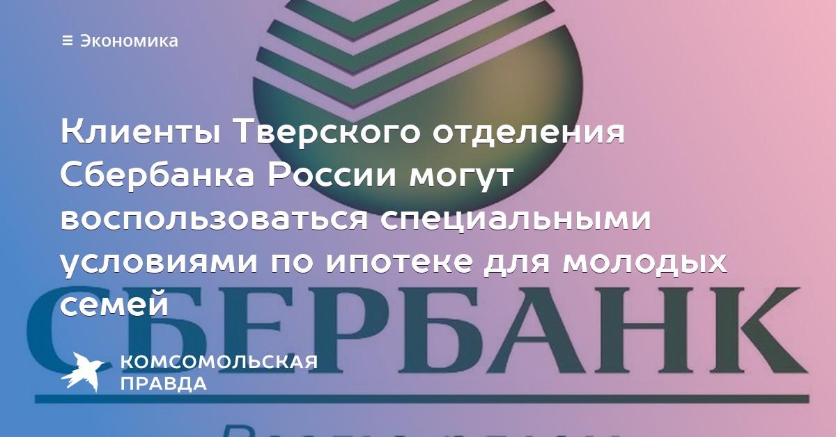 спроси сбербанк тверское отделение в москве ипотека действительно это