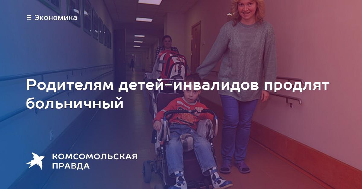 времени испаряется больничный родителю ребенка инвалида на 120 дней бесплатные объявления