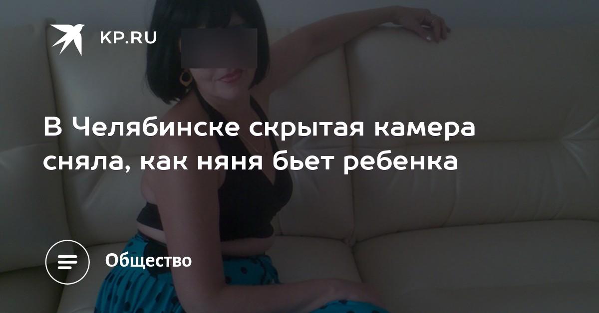 Челябинск скрытая камера