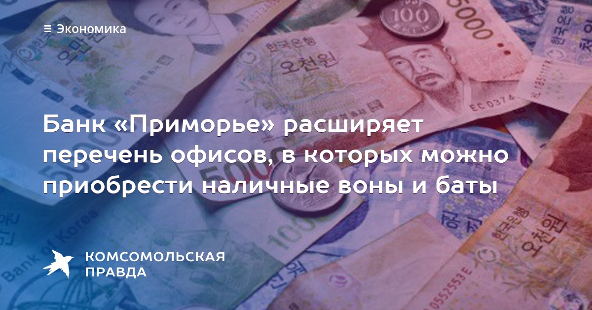 Банк приморье курс доллара на 4марта