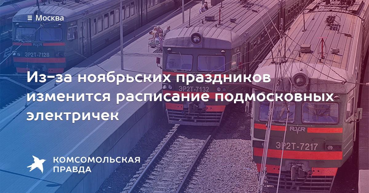 Торговые электричка до пскова из москвы домов газобетонных блоков