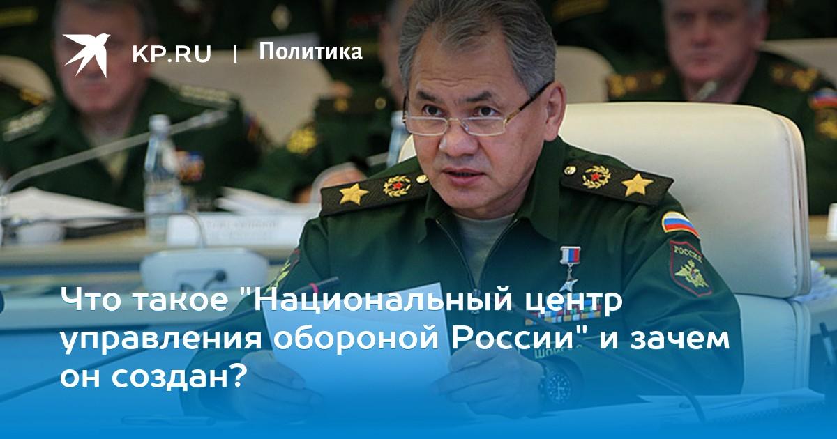 Поздравление национального центра управления обороной