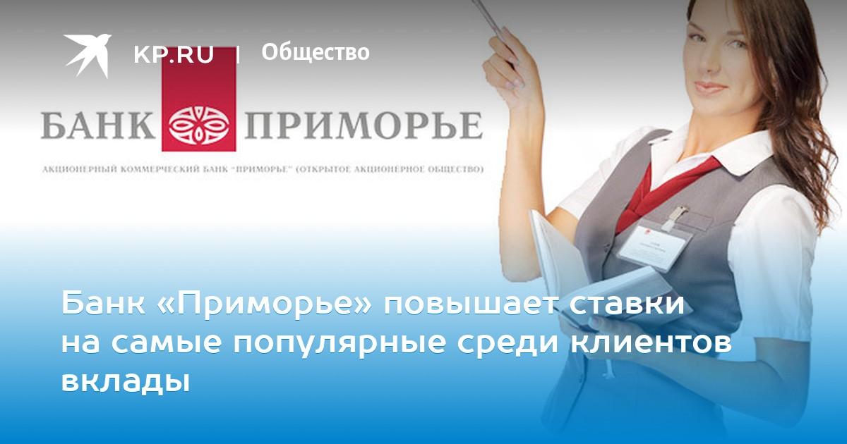 Кредит без справок под залог недвижимость в москве