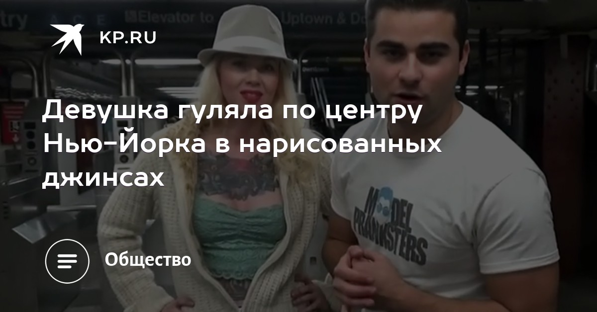 Видео девушка гуляет в одной футболке — 12