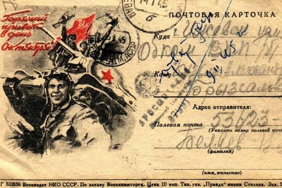 Днем, военное письмо открытка