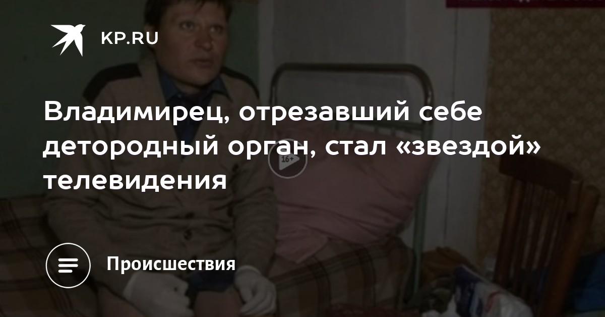 Мужчина отрезал себе член владимирская область