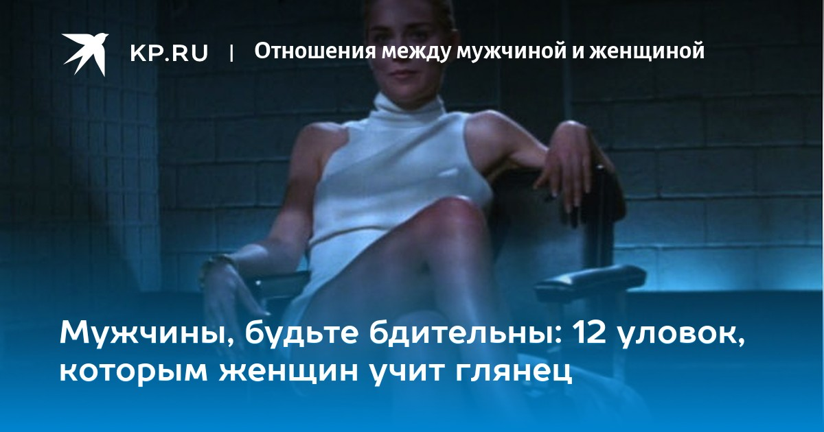 tolpa-zhenshin-i-muzhchina-video