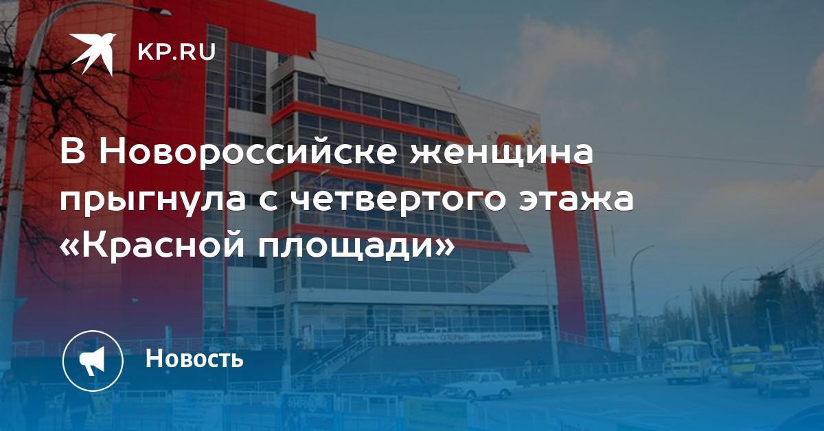5a5c7d3d8d9d В Новороссийске женщина прыгнула с четвертого этажа «Красной площади»