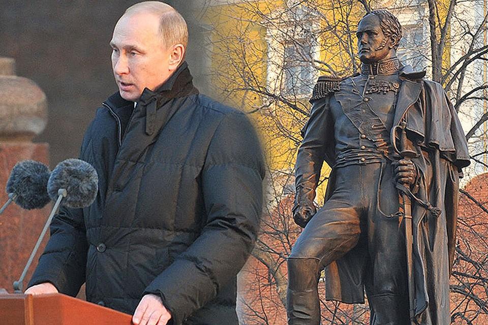 Владимир Путин открыл памятник императору Александру I у стен Кремля