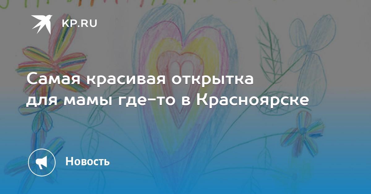 Комсомольская правда красноярск открытка для мамы