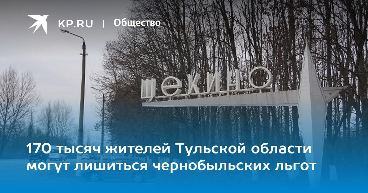 Какой закон вышел тульской области город щекино для пенсионеров льготников чернобльской зоны