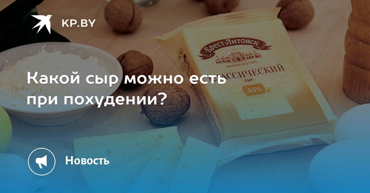 Какой сыр полезней при диете