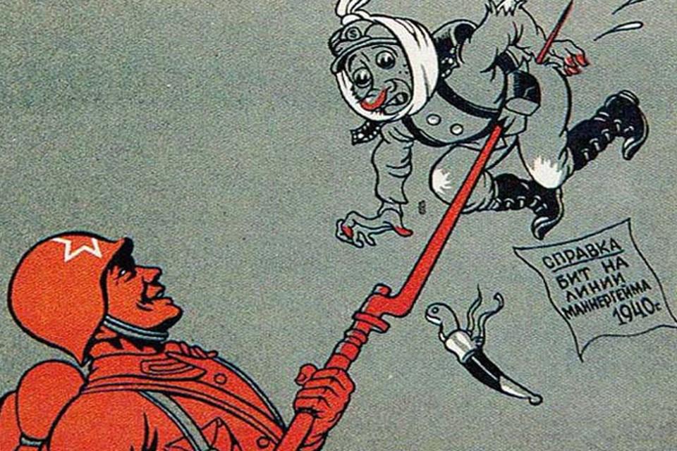 Плакат работы Кукрыниксов - одно из самых известных творений советско-финской войны