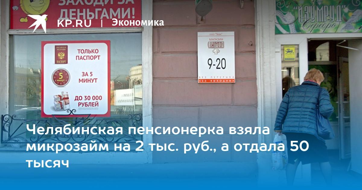 микрозаймы кунгур адреса втб 24 оформить кредитную карту онлайн без справок и поручителей онлайн