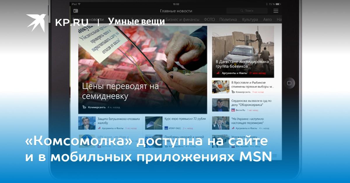 Читайте msn вконтакте отправить отзыв сережа козачок севастополь вконтакте