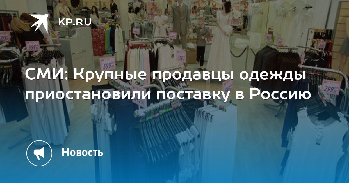СМИ  Крупные продавцы одежды приостановили поставку в Россию 288a38b4c3a