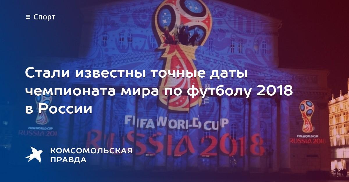 2018 россии чемпионат по в мира дата футболу