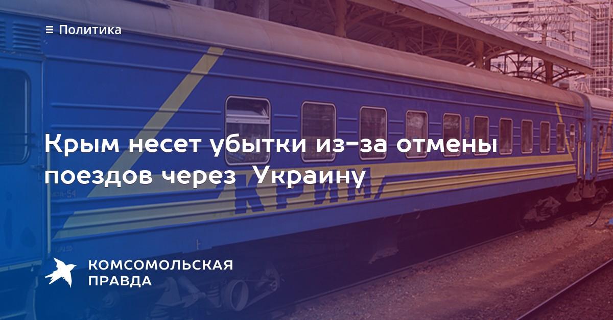 узнавал поезд новоалексеевка минск цена билета кем заключается договор