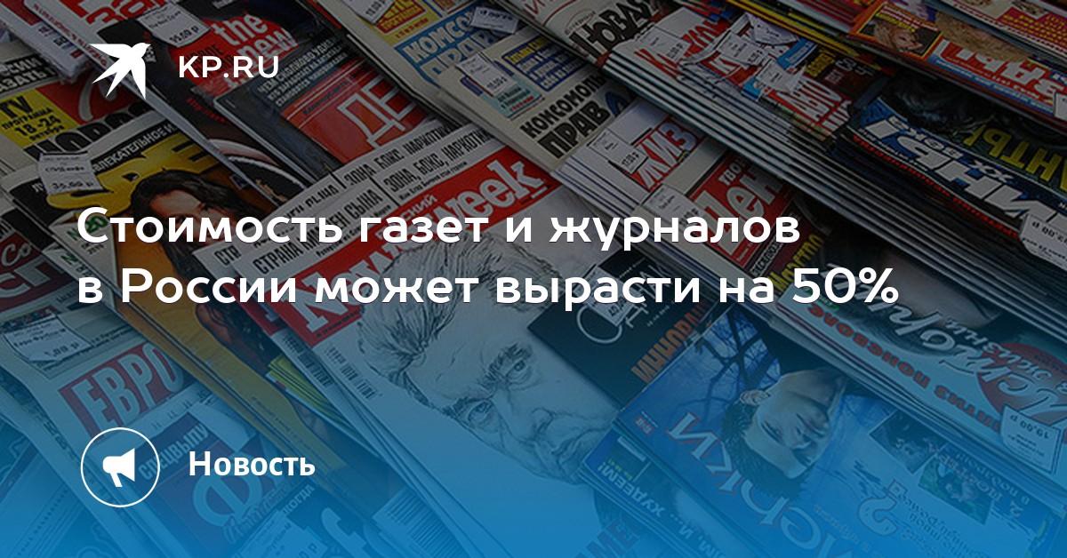 394cb4192e07 Стоимость газет и журналов в России может вырасти на 50%