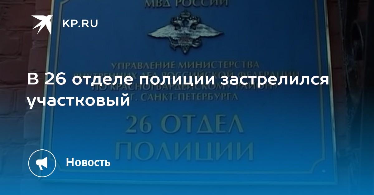 любарский даниил 26 отдел милиции телефон