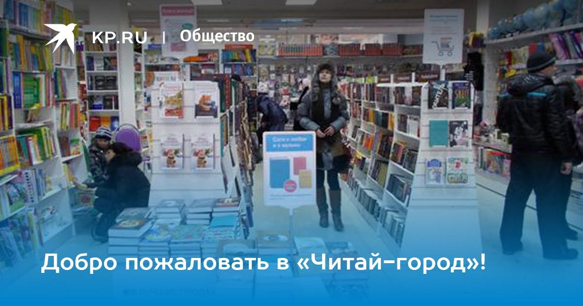 fad7db67b Добро пожаловать в «Читай-город»!