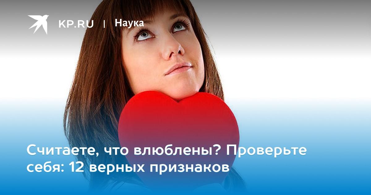 Как ведет себя человек который влюбился история любви слушать онлайн бесплатно