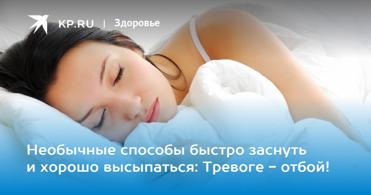 Что делать при бессоннице как быстро уснуть