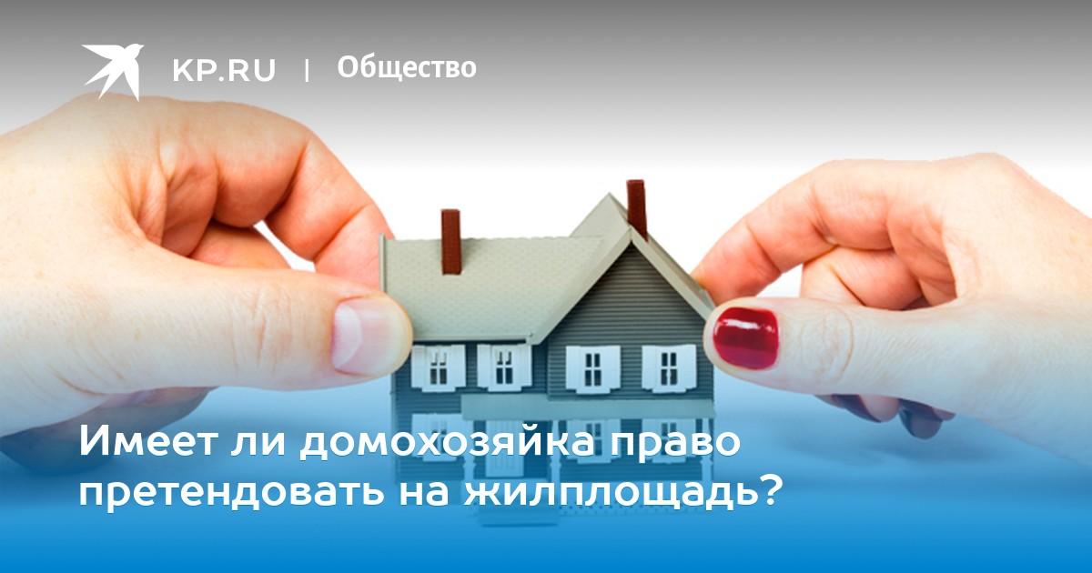 раздел имущества жена домохозяйка