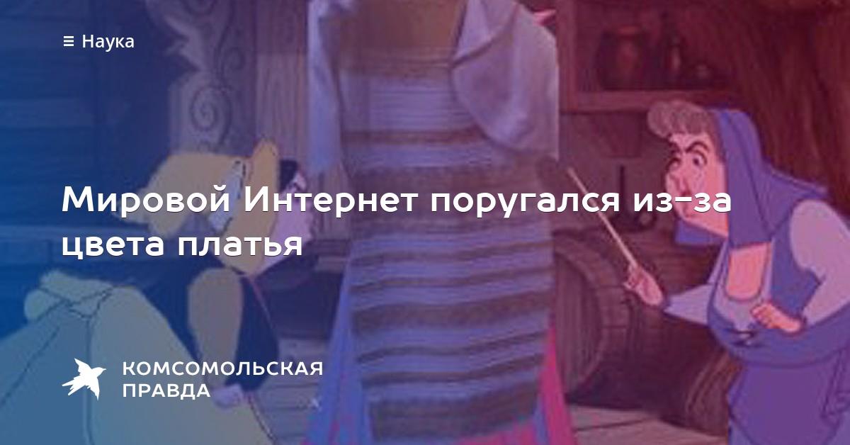 Какого цвета платье белое с золотом или черное с синим