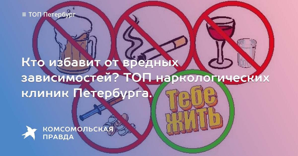 Пр. королёва, 68 лечение алкоголизма кодирование от алкоголизма в могилеве панченко