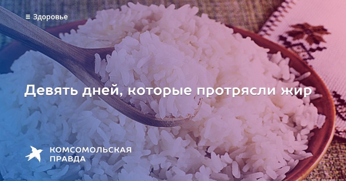 Рисовая диета маргариты королевой