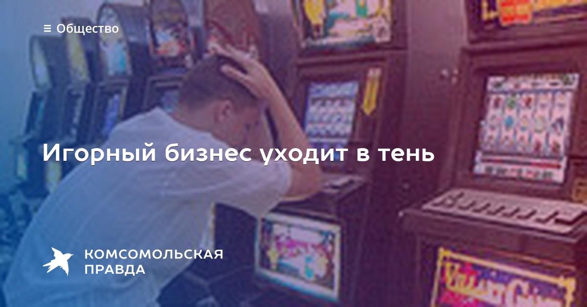 Куда написать жалобу на игровые автоматы в мурманске tomb raider игровые автоматы