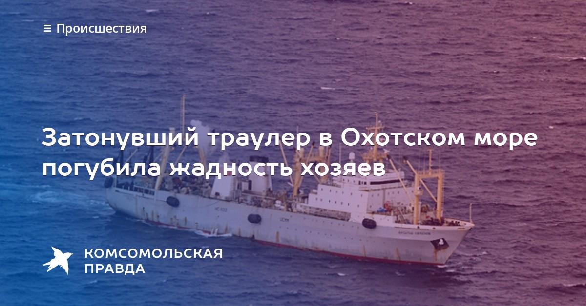определить в охотском море затонуло судно делать