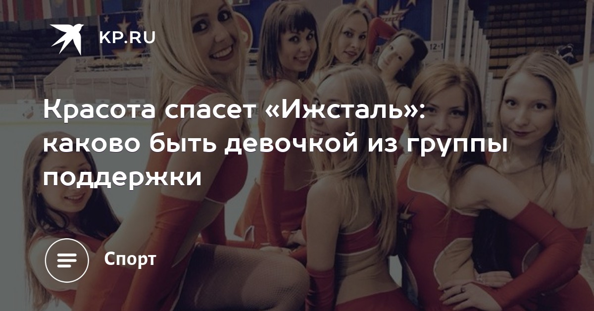 foto-nyu-gruppi-podderzhki-sportivnih-komand-hd-filmi-nosatie-nekrasivie-porno