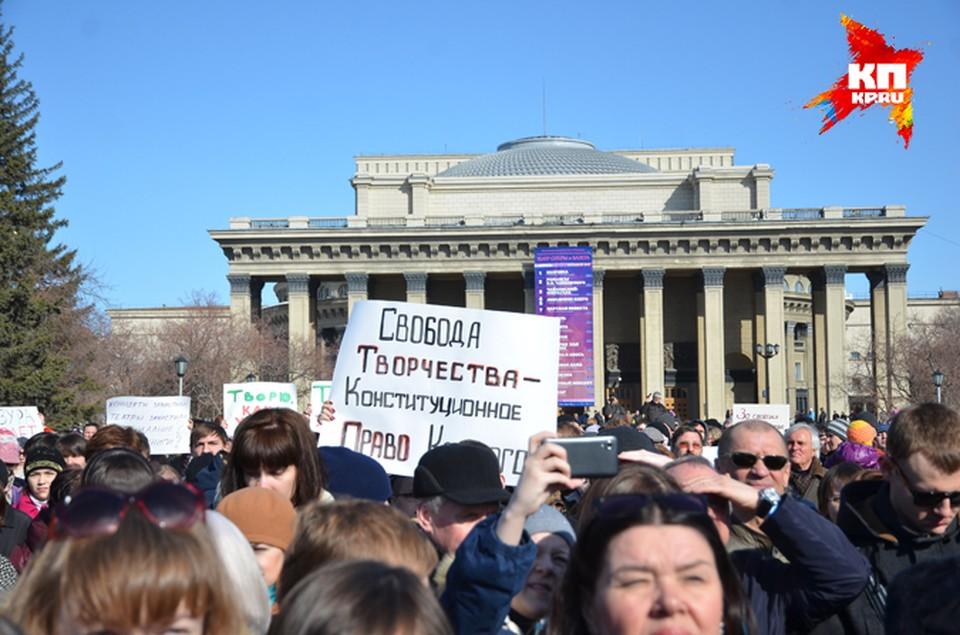 На митинг за свободу творчества собралось около 2,5 тысяч сибиряков