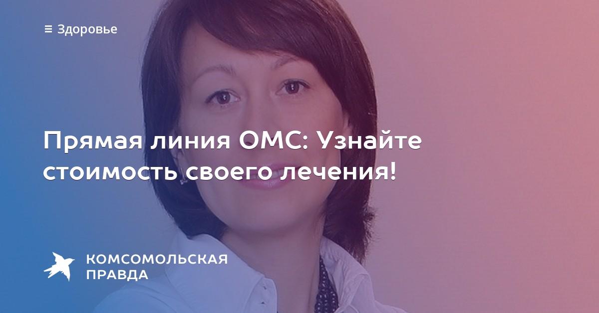 линия жизни эко по омс отзывы продажу Кемеровская область