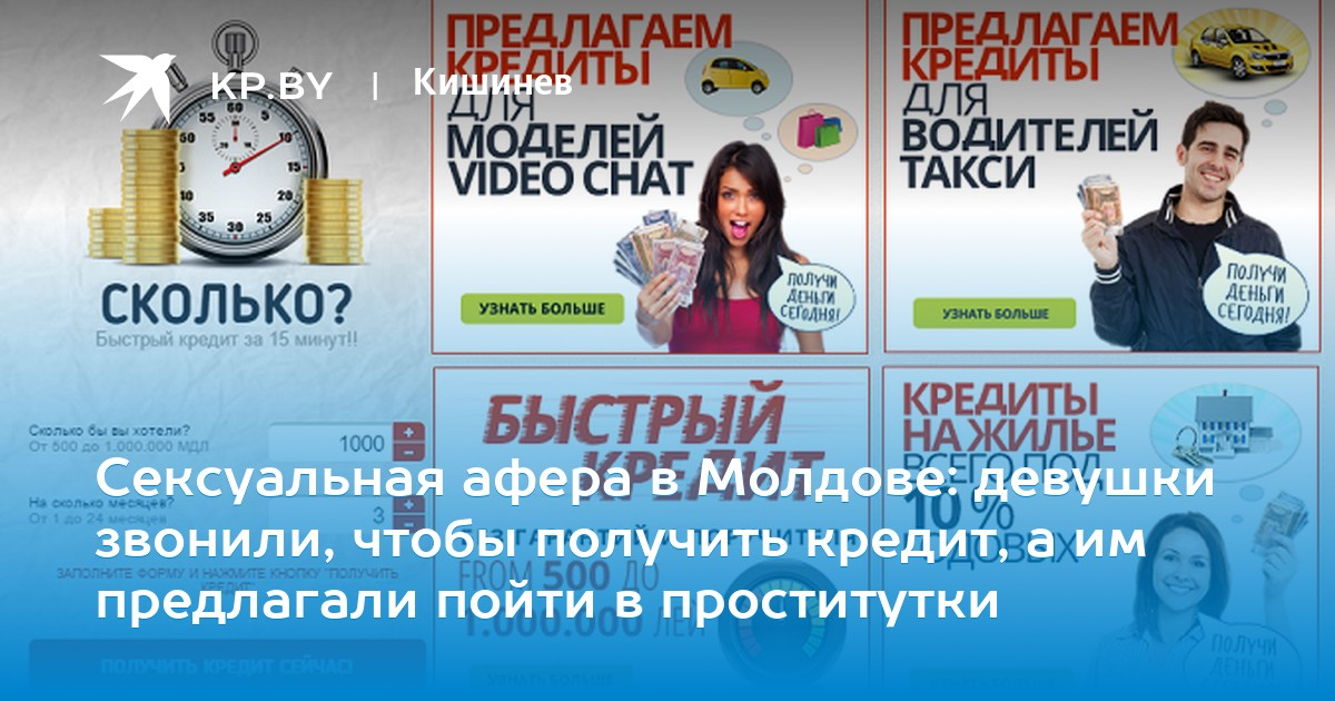 Быстрый кредит в молдове