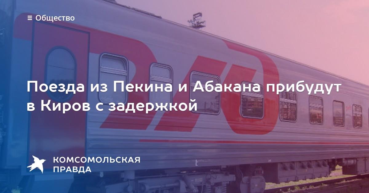 участие тендере поезда киров москва расписание Группы