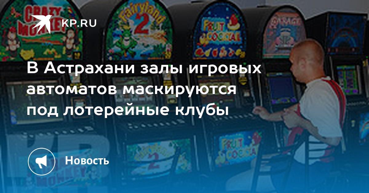 автоматы закрытые в астрахани игровые