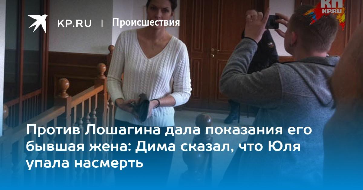 Бывшая жена дмитрия лошагина thumbnail